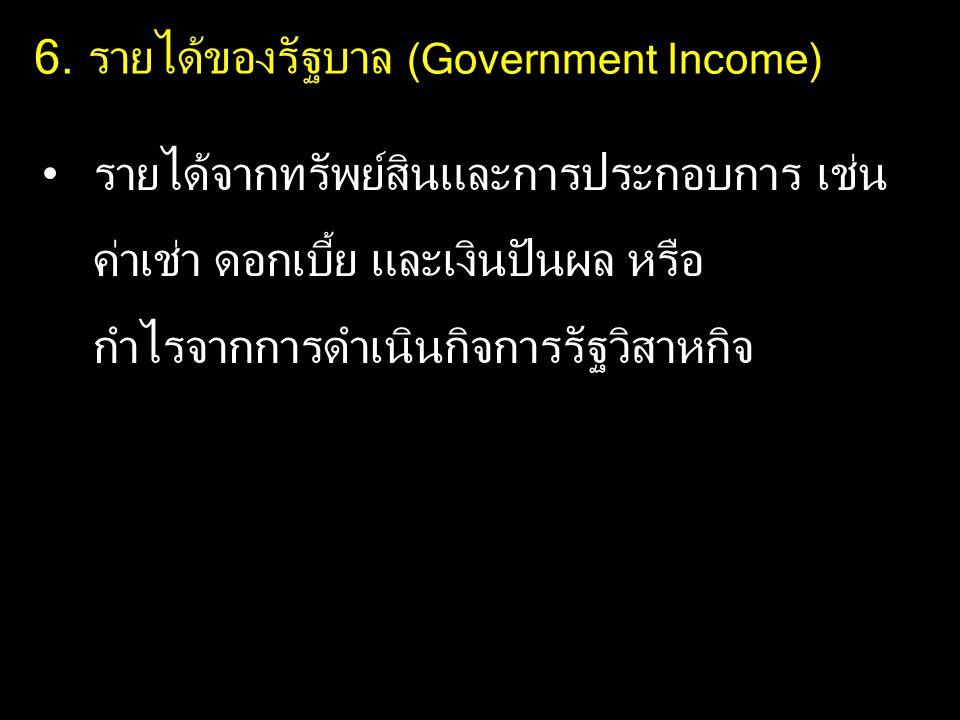 6. รายได้ของรัฐบาล (Government Income)