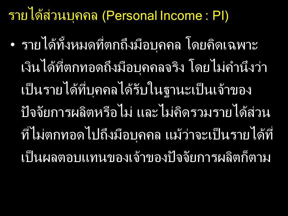 รายได้ส่วนบุคคล (Personal Income : PI)