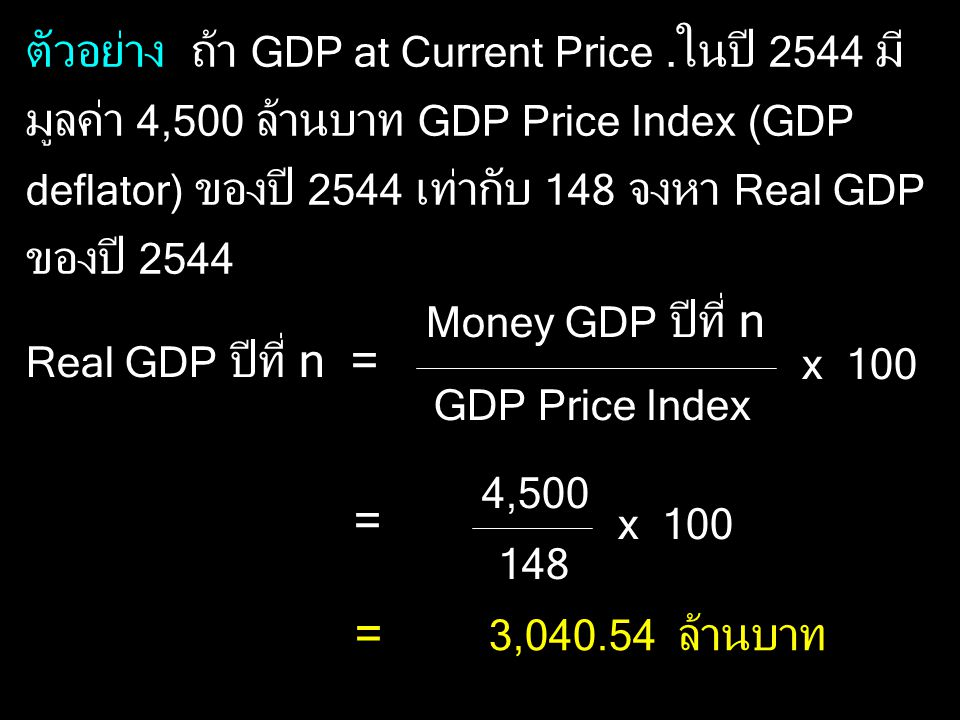 ตัวอย่าง ถ้า GDP at Current Price