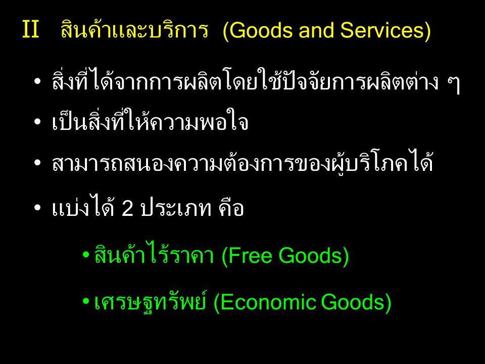 II สินค้าและบริการ (Goods and Services)