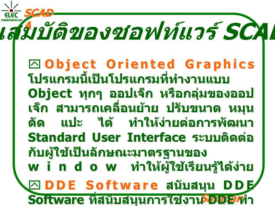 คุณสมบัติของซอฟท์แวร์ SCADA