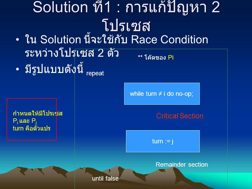 Solution ที่1 : การแก้ปัญหา 2 โปรเซส