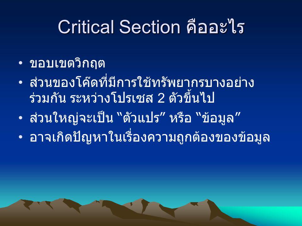 Critical Section คืออะไร