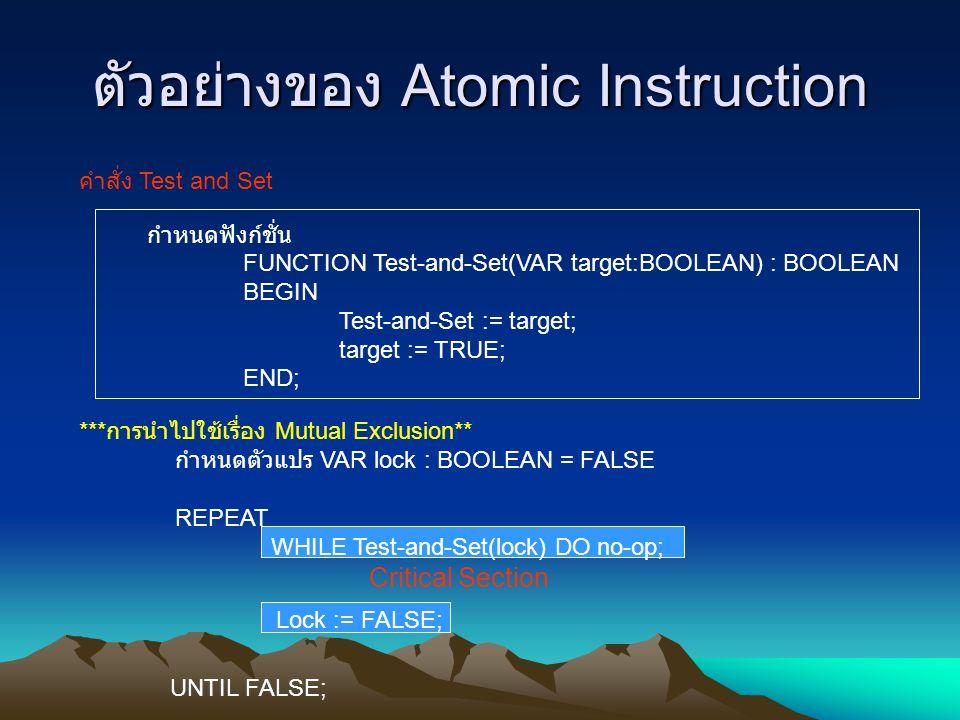 ตัวอย่างของ Atomic Instruction