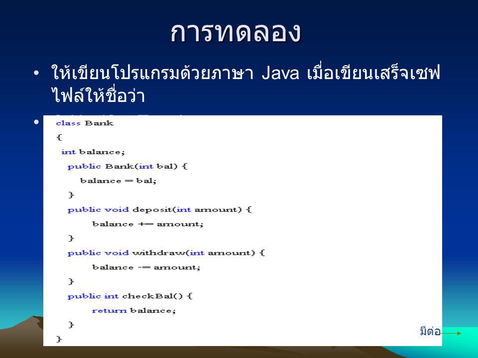 การทดลอง ให้เขียนโปรแกรมด้วยภาษา Java เมื่อเขียนเสร็จเซฟไฟล์ให้ชื่อว่า