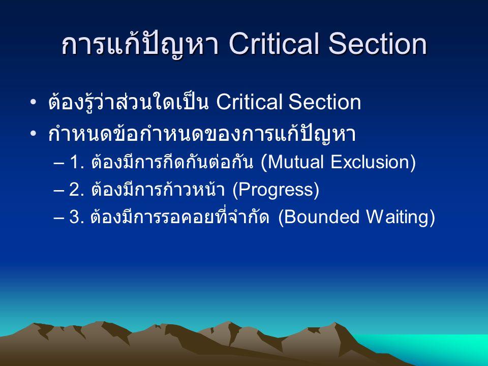 การแก้ปัญหา Critical Section