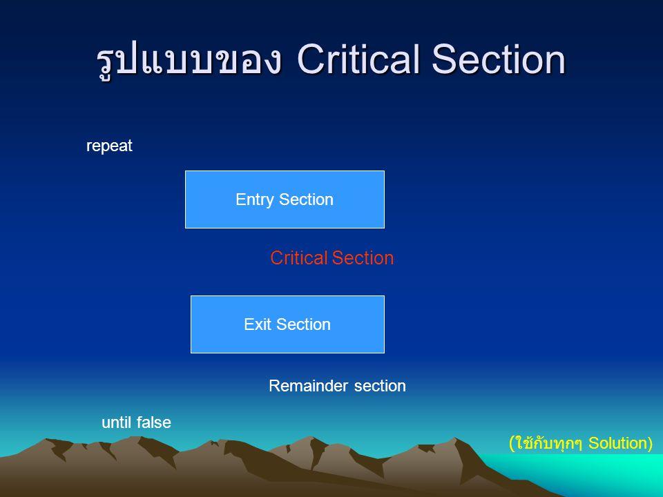 รูปแบบของ Critical Section