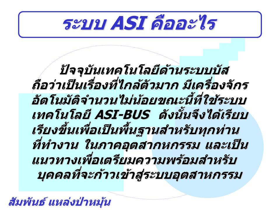 ระบบ ASI คืออะไร