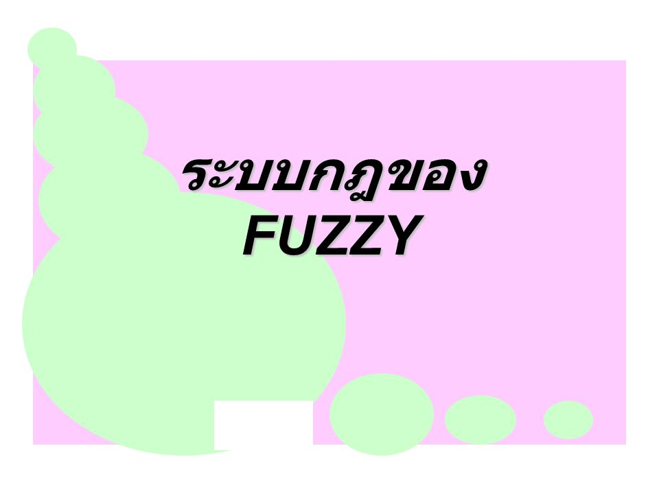 ระบบกฎของ FUZZY