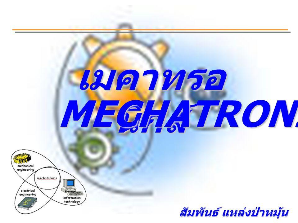 เมคาทรอนิกส์ MECHATRONICS