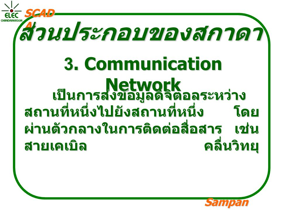 3. Communication Network