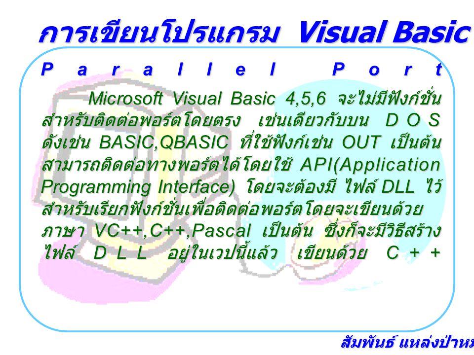 การเขียนโปรแกรม Visual Basic เชื่อมต่อฮาร์ดแวร์