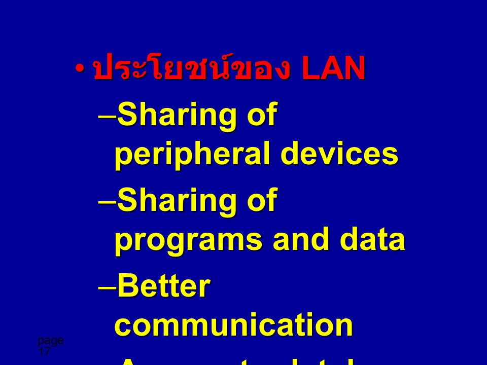 ประโยชน์ของ LAN Sharing of peripheral devices. Sharing of programs and data. Better communication.
