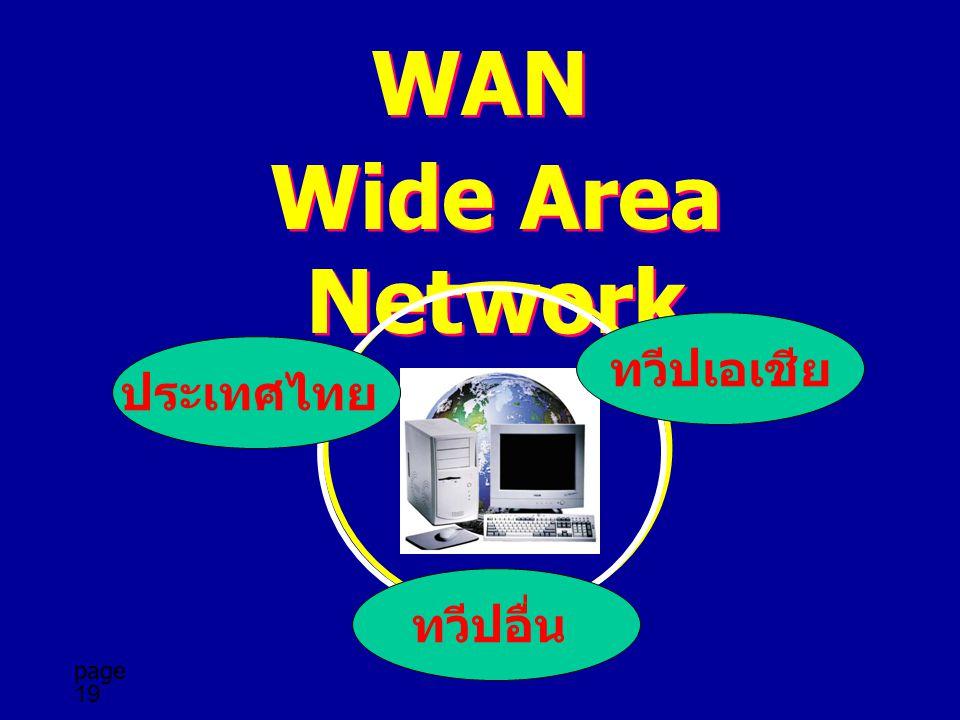 WAN Wide Area Network ทวีปเอเชีย ประเทศไทย ทวีปอื่น