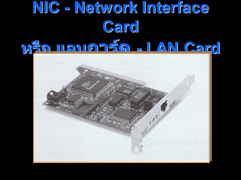 NIC - Network Interface Card หรือ แลนการ์ด - LAN Card