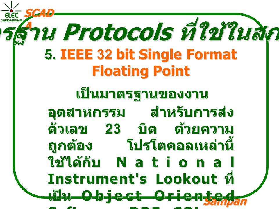 มาตรฐาน Protocols ที่ใช้ในสกาดา