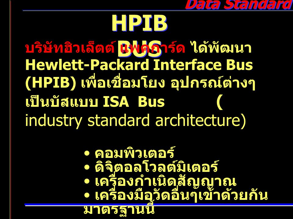HPIB BUS