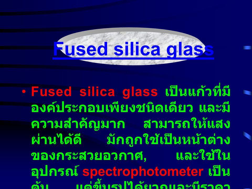 Fused silica glass