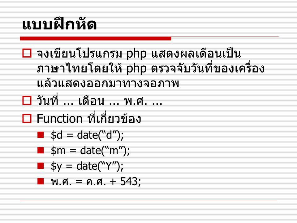 แบบฝึกหัด จงเขียนโปรแกรม php แสดงผลเดือนเป็นภาษาไทยโดยให้ php ตรวจจับวันที่ของเครื่อง แล้วแสดงออกมาทางจอภาพ.