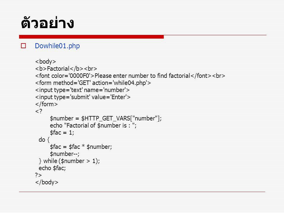 ตัวอย่าง Dowhile01.php <body>