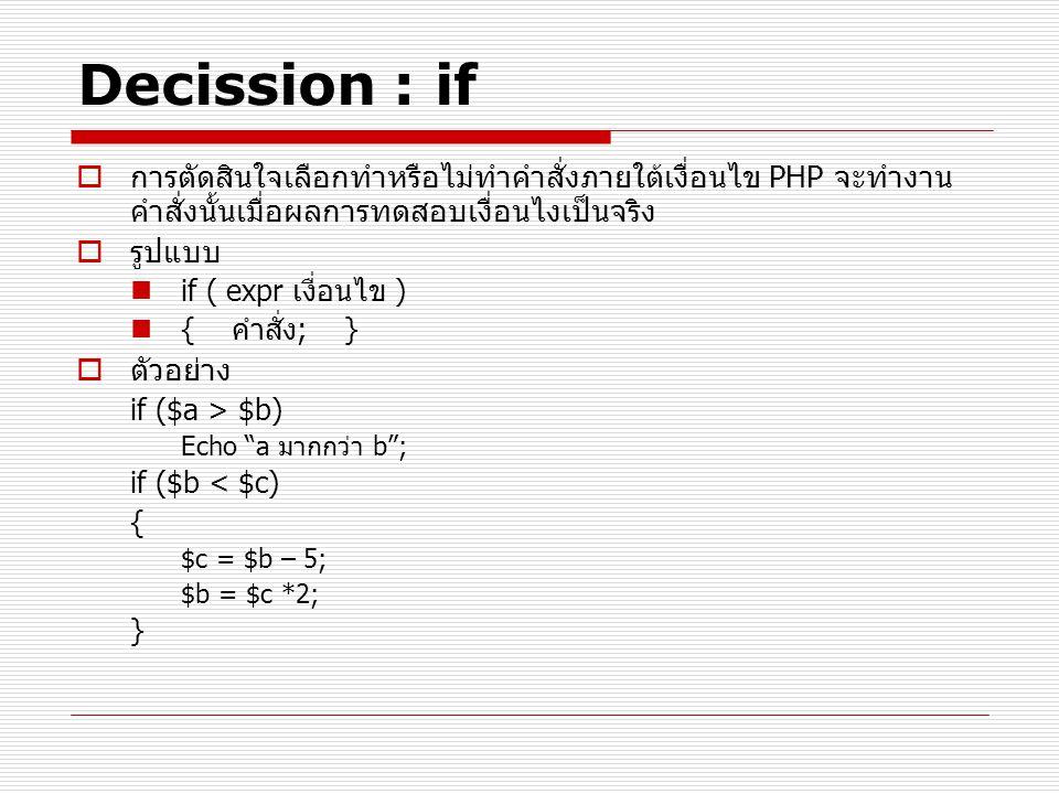 Decission : if การตัดสินใจเลือกทำหรือไม่ทำคำสั่งภายใต้เงื่อนไข PHP จะทำงานคำสั่งนั้นเมื่อผลการทดสอบเงื่อนไงเป็นจริง.