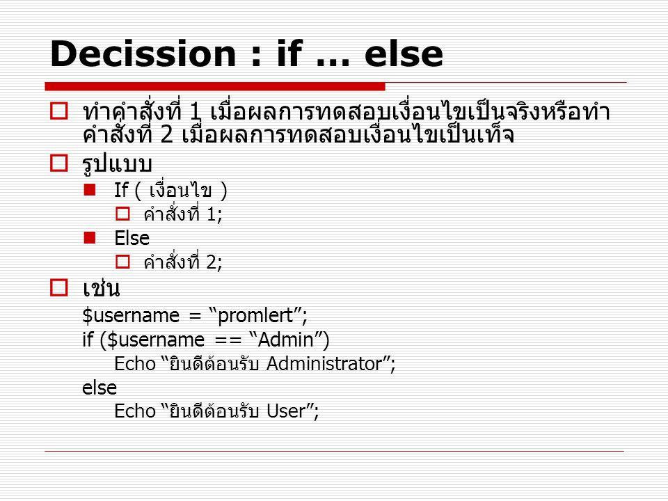 Decission : if … else ทำคำสั่งที่ 1 เมื่อผลการทดสอบเงื่อนไขเป็นจริงหรือทำคำสั่งที่ 2 เมื่อผลการทดสอบเงื่อนไขเป็นเท็จ.