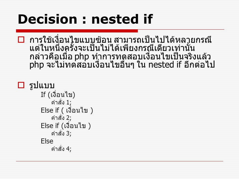 Decision : nested if