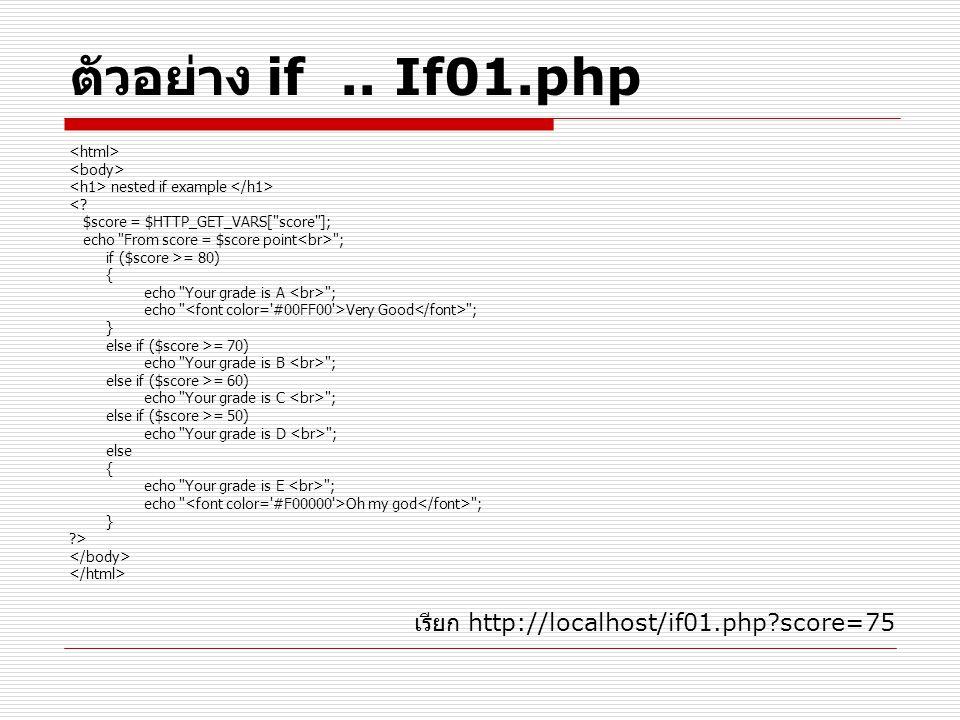 ตัวอย่าง if .. If01.php เรียก http://localhost/if01.php score=75