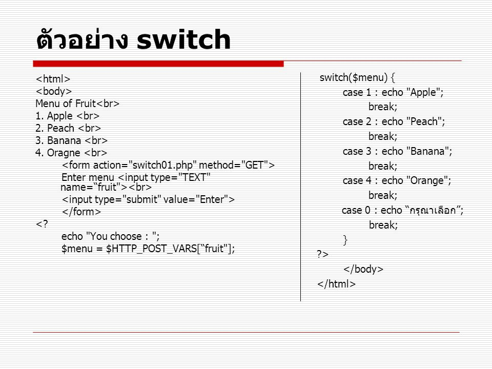 ตัวอย่าง switch switch($menu) { <html> case 1 : echo Apple ;