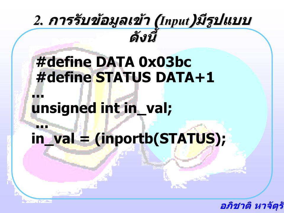 2. การรับข้อมูลเข้า (Input)มีรูปแบบดังนี้
