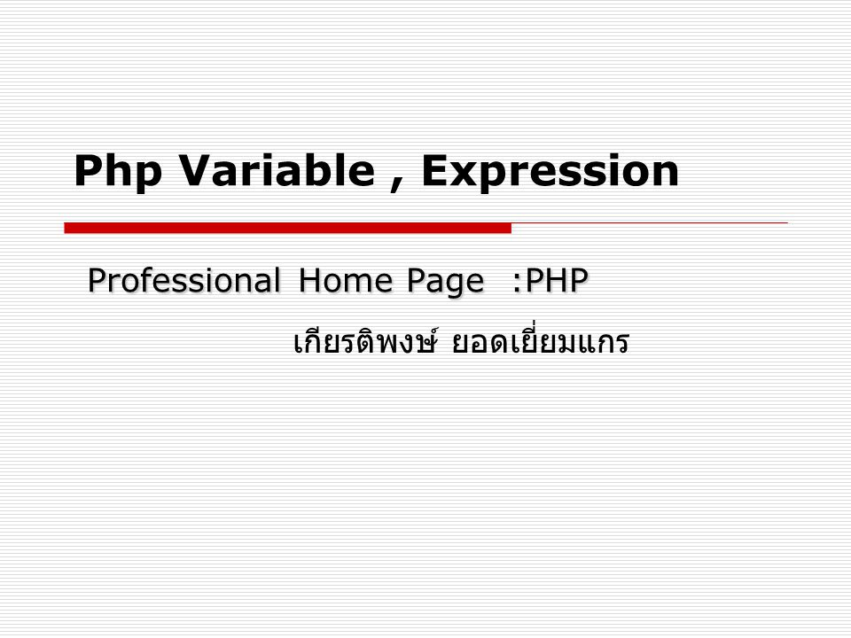 Php Variable , Expression Professional Home Page :PHP