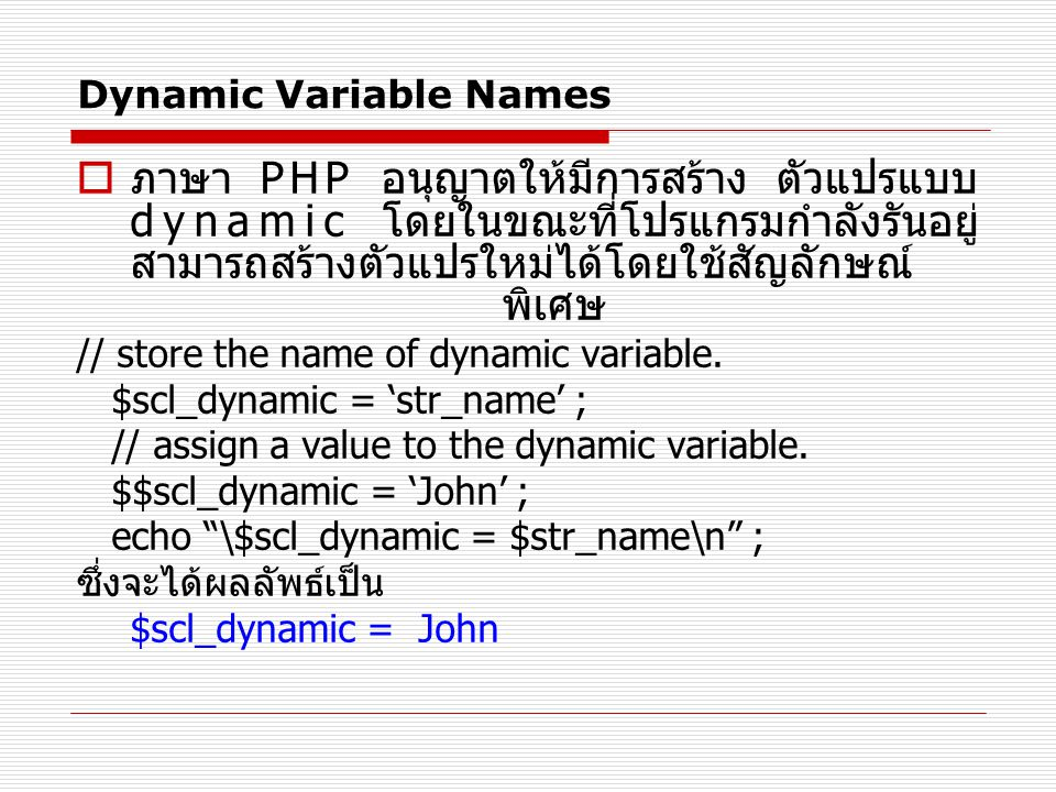 Dynamic Variable Names