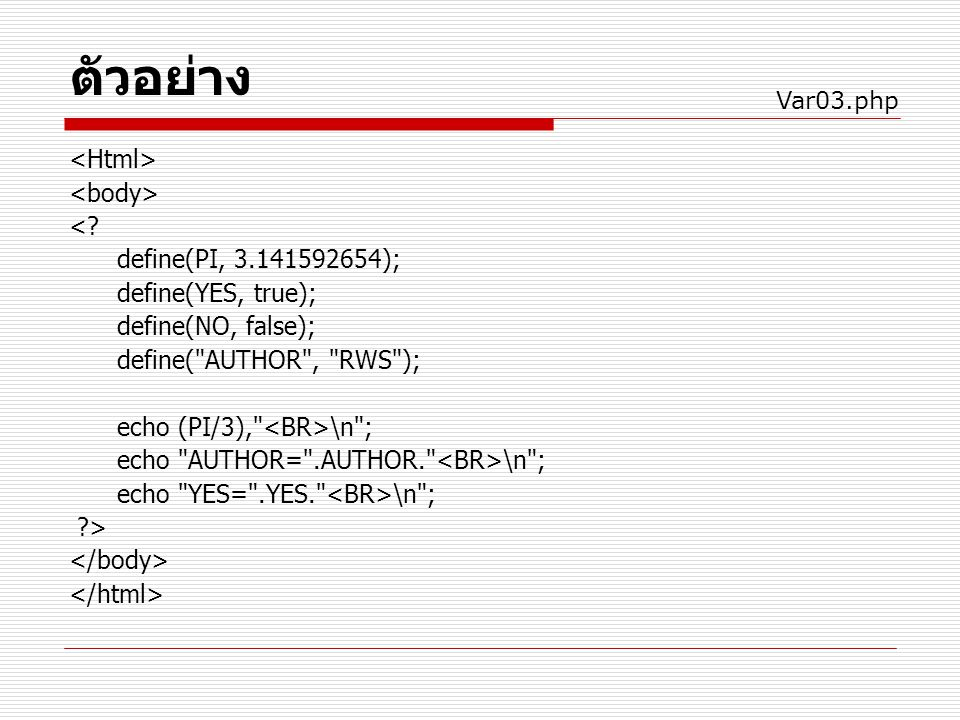 ตัวอย่าง <Html> <body> < define(PI, 3.141592654);