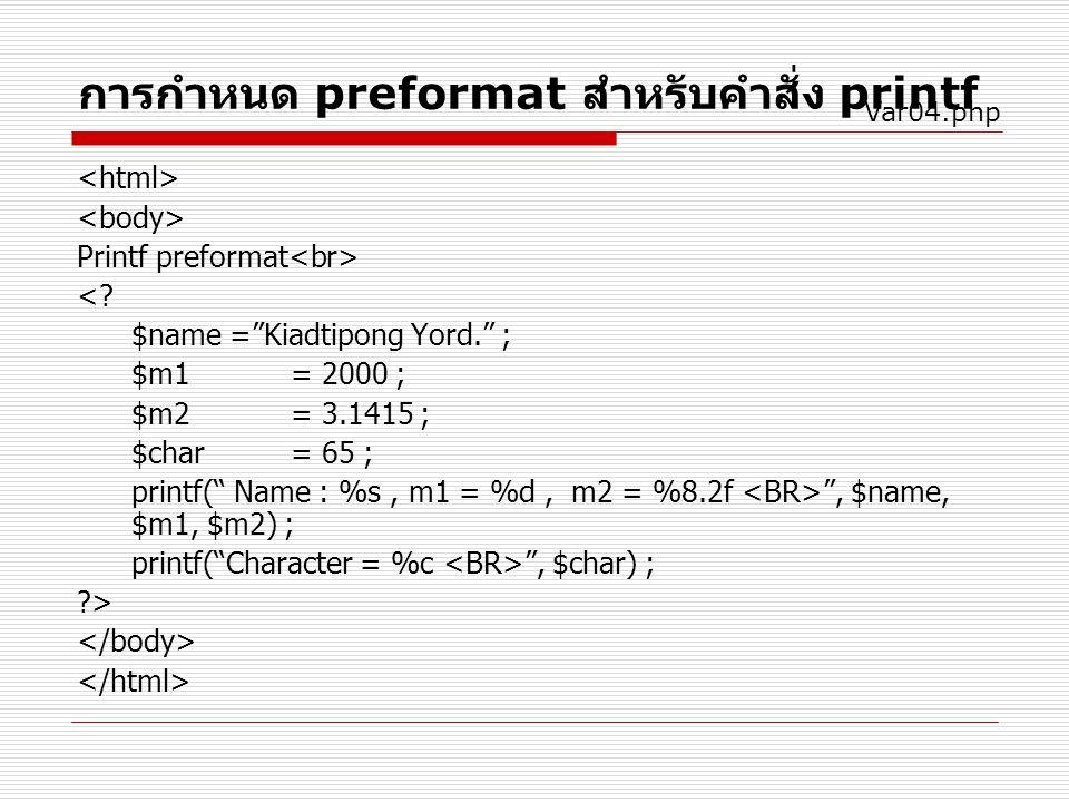 การกำหนด preformat สำหรับคำสั่ง printf