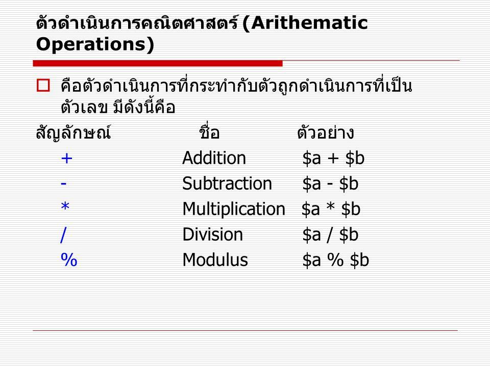 ตัวดำเนินการคณิตศาสตร์ (Arithematic Operations)