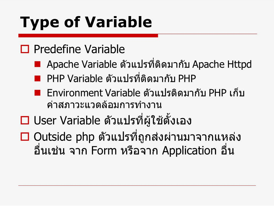 Type of Variable Predefine Variable