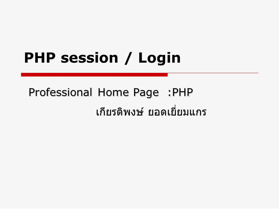 PHP session / Login Professional Home Page :PHP