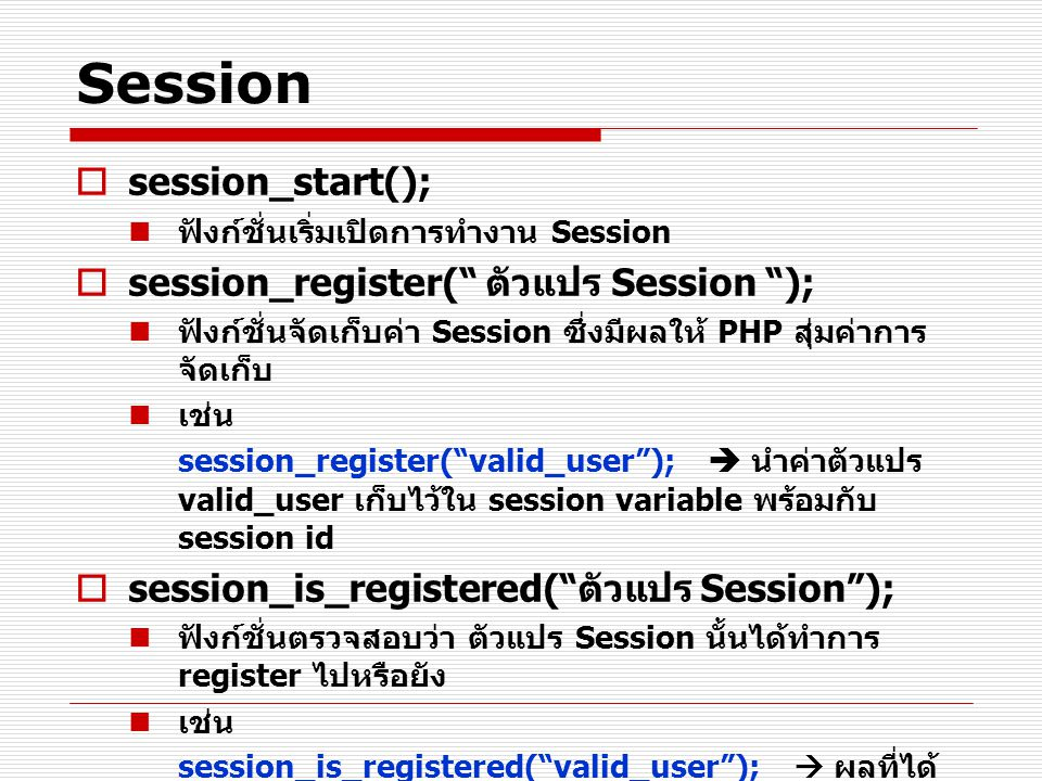 Session session_start(); session_register( ตัวแปร Session );