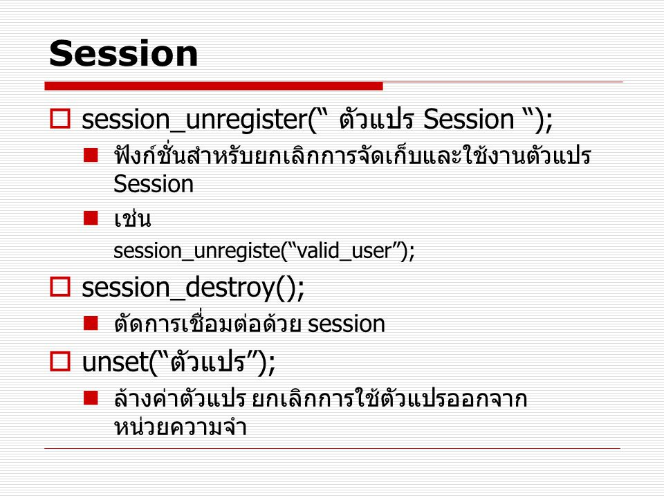 Session session_unregister( ตัวแปร Session ); session_destroy();
