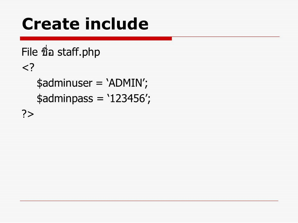 Create include File ชื่อ staff.php < $adminuser = 'ADMIN';