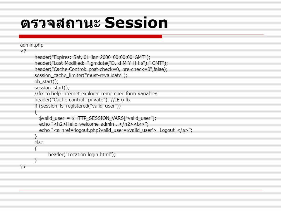 ตรวจสถานะ Session admin.php <