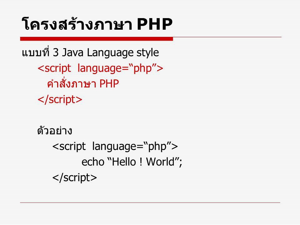 โครงสร้างภาษา PHP แบบที่ 3 Java Language style