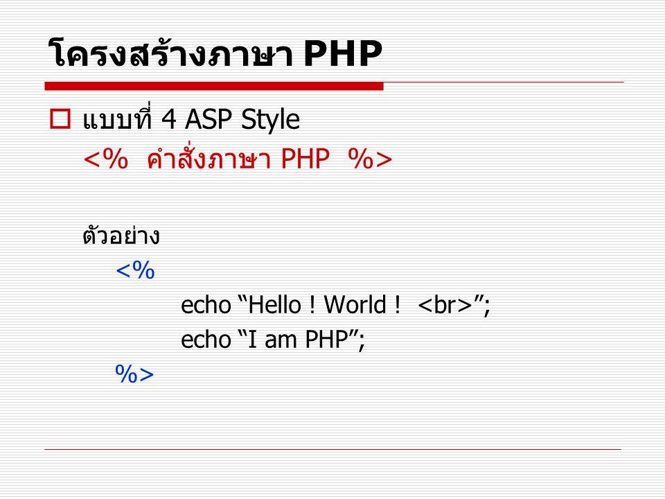 โครงสร้างภาษา PHP แบบที่ 4 ASP Style <% คำสั่งภาษา PHP %>