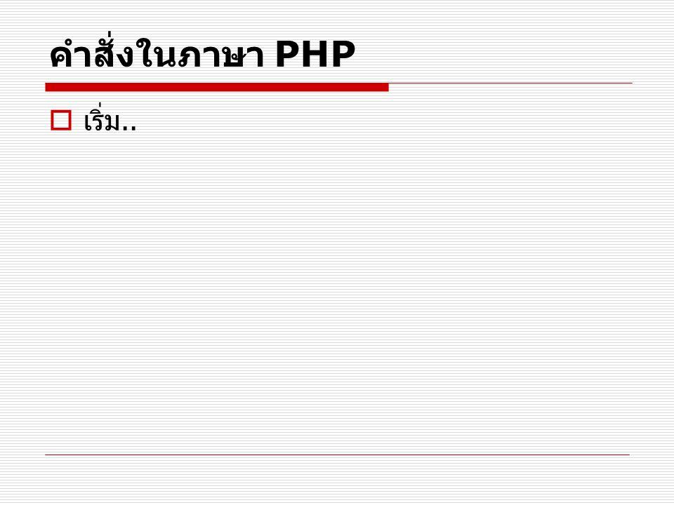 คำสั่งในภาษา PHP เริ่ม..