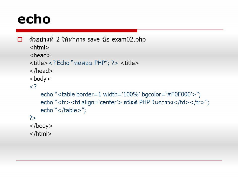 echo ตัวอย่างที่ 2 ให้ทำการ save ชื่อ exam02.php <html>