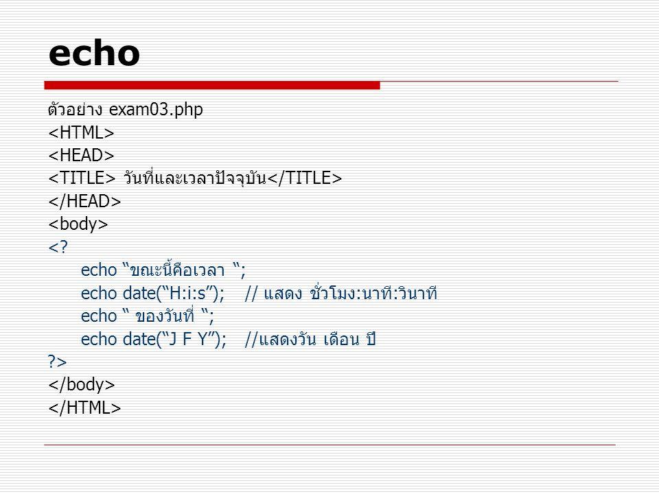 echo ตัวอย่าง exam03.php <HTML> <HEAD>