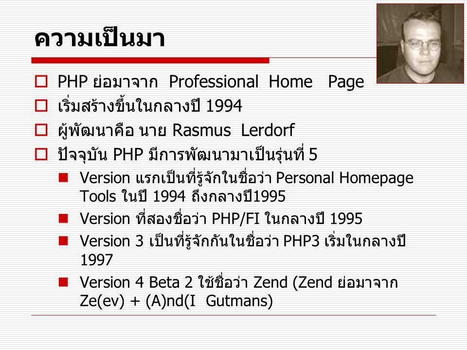 ความเป็นมา PHP ย่อมาจาก Professional Home Page