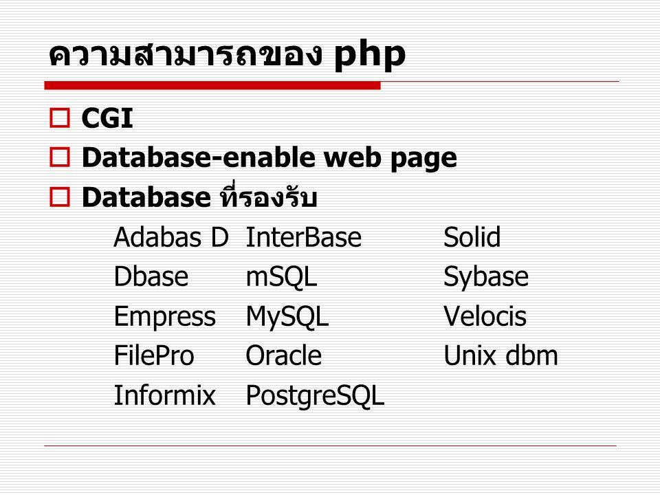 ความสามารถของ php CGI Database-enable web page Database ที่รองรับ