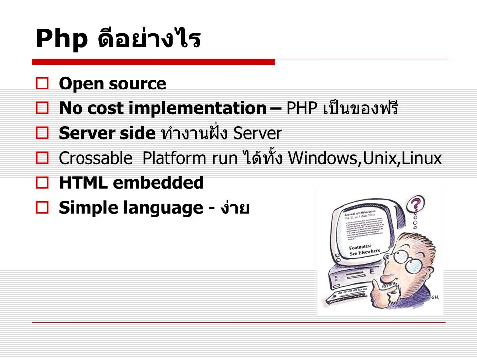 Php ดีอย่างไร Open source No cost implementation – PHP เป็นของฟรี