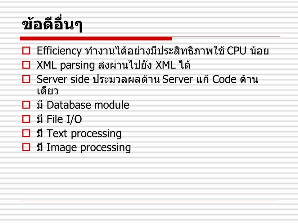ข้อดีอื่นๆ Efficiency ทำงานได้อย่างมีประสิทธิภาพใช้ CPU น้อย